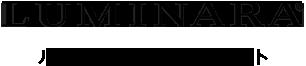 LUMINARA ルミナラ日本公式サイト